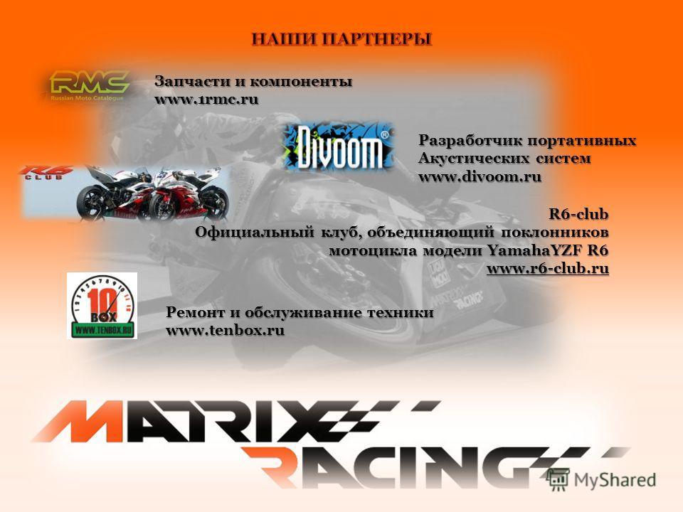 Запчасти и компоненты www.1rmc.ru R6-club Официальный клуб, объединяющий поклонников мотоцикла модели YamahaYZF R6 www.r6-club.ru Ремонт и обслуживание техники www.tenbox.ru Разработчик портативных Акустических систем www.divoom.ru