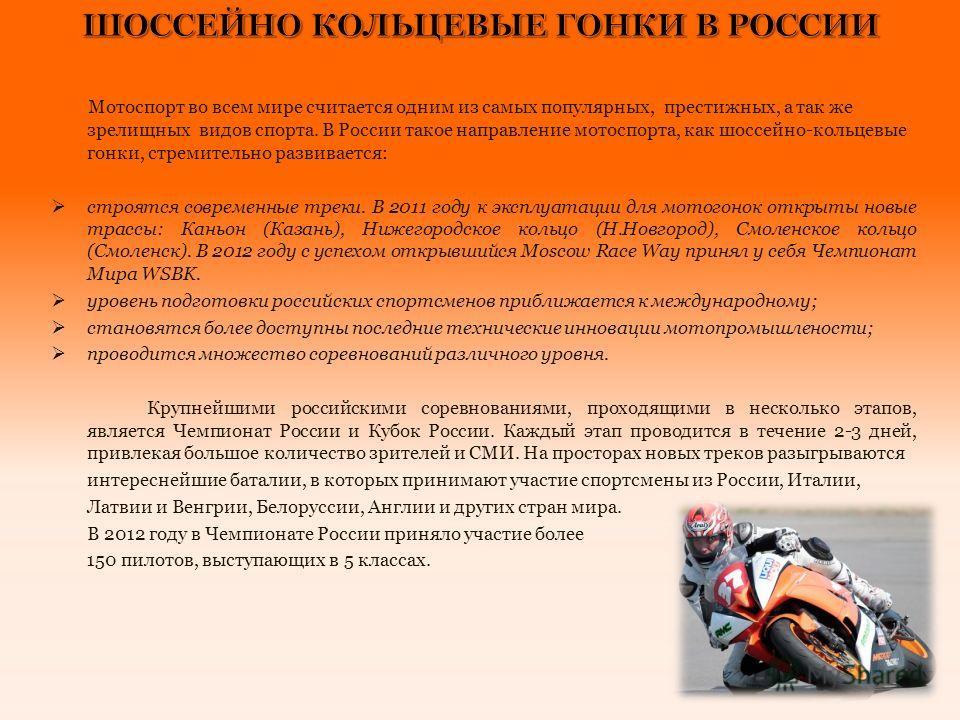 Мотоспорт во всем мире считается одним из самых популярных, престижных, а так же зрелищных видов спорта. В России такое направление мотоспорта, как шоссейно-кольцевые гонки, стремительно развивается: строятся современные треки. В 2011 году к эксплуат