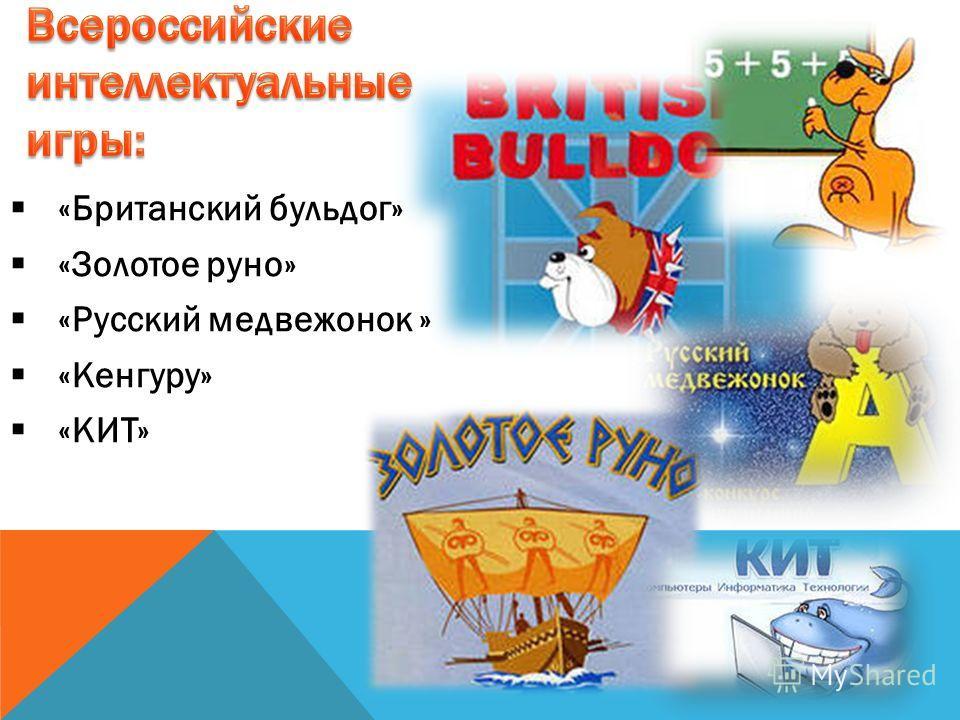 «Британский бульдог» «Золотое руно» «Русский медвежонок » «Кенгуру» «КИТ»