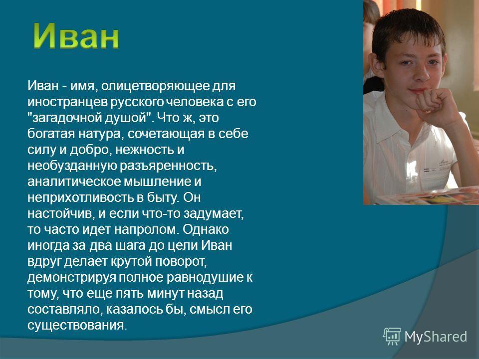 Иван - имя, олицетворяющее для иностранцев русского человека с его