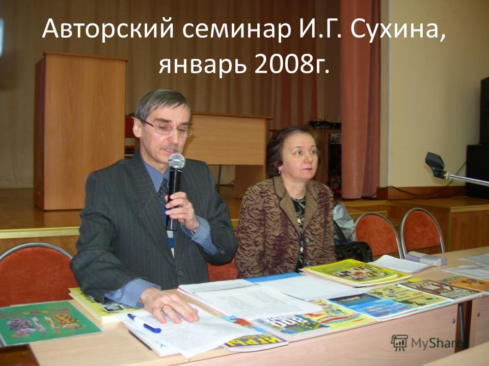 Авторский семинар И.Г. Сухина, январь 2008г.