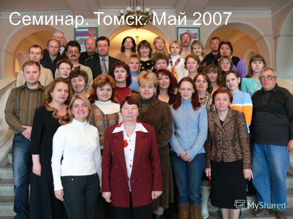 Семинар. Томск. Май 2007