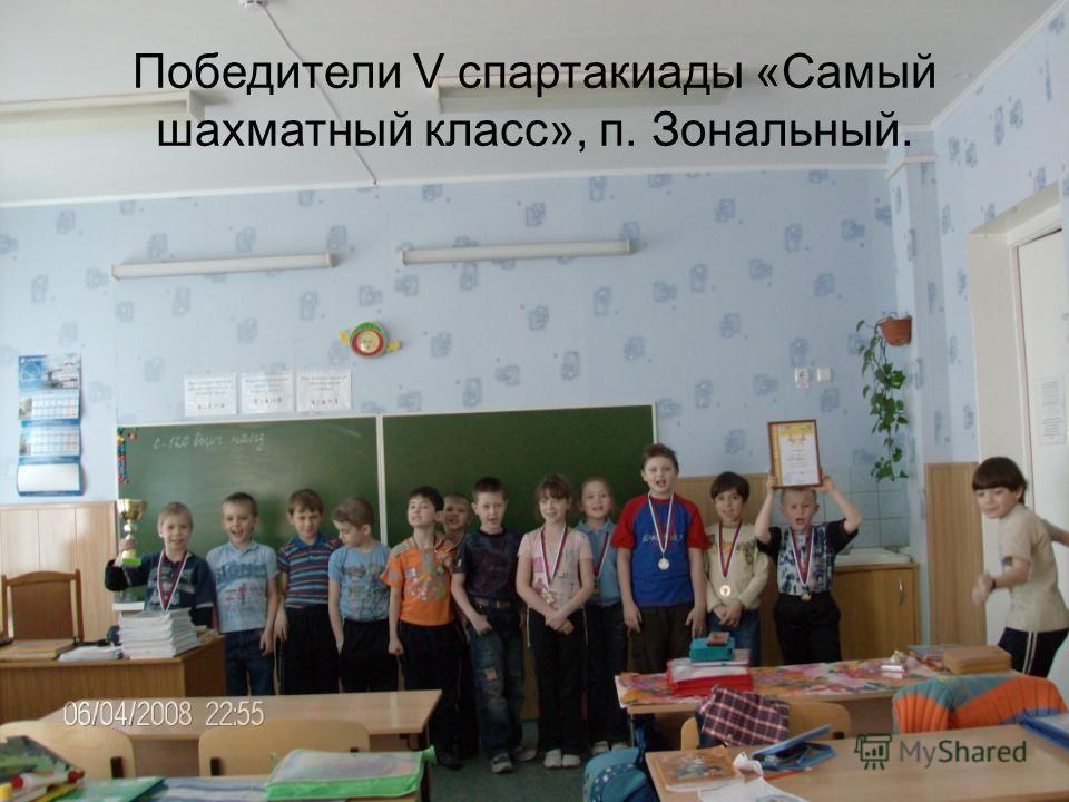 Победители V спартакиады «Самый шахматный класс», п. Зональный.