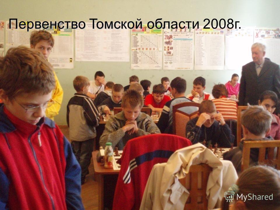 ПервенствоТомской обл Первенство Томской области 2008г.
