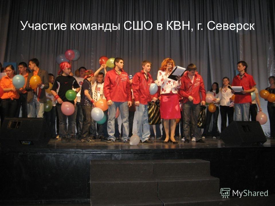 Участие команды СШО в КВН, г. Северск