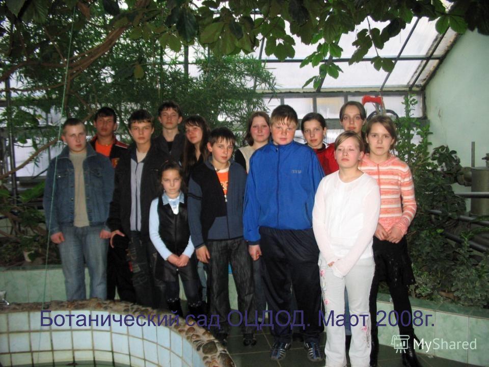Ботанический сад ОЦДОД. Март 2008г.