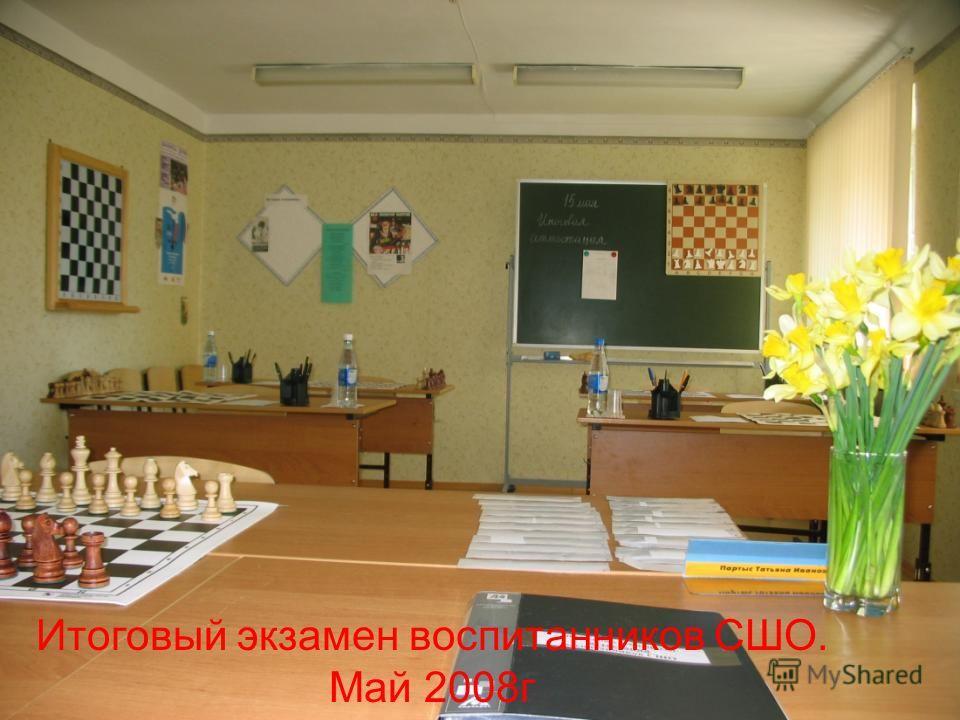 Итоговый экзамен воспитанников СШО. Май 2008г