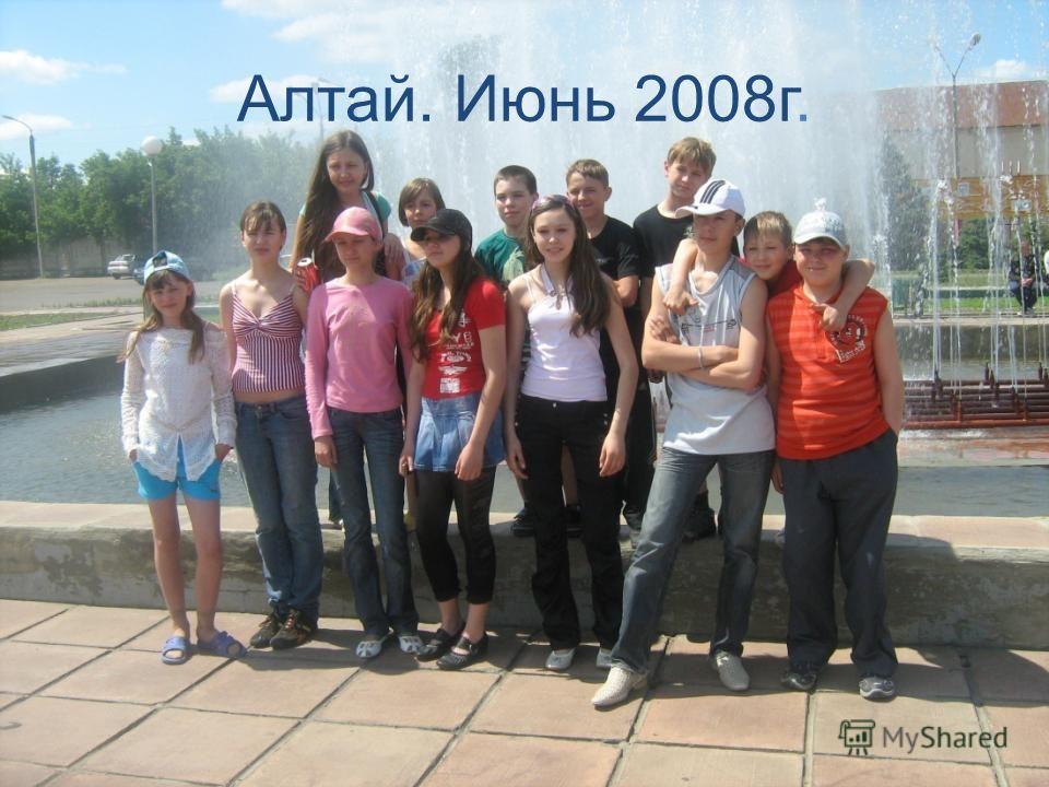 Алтай. Июнь 2008г.