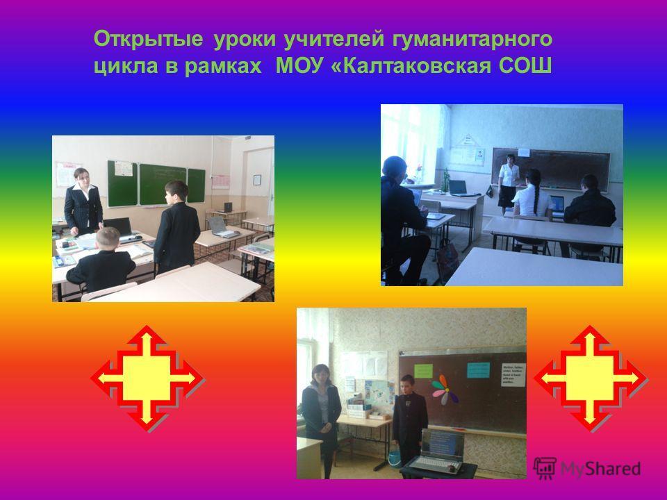 Открытые уроки учителей гуманитарного цикла в рамках МОУ «Калтаковская СОШ