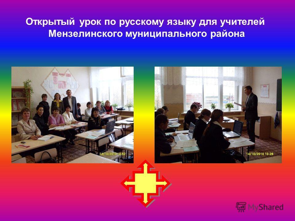 Открытый урок по русскому языку для учителей Мензелинского муниципального района