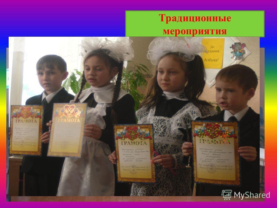 Традиционные мероприятия