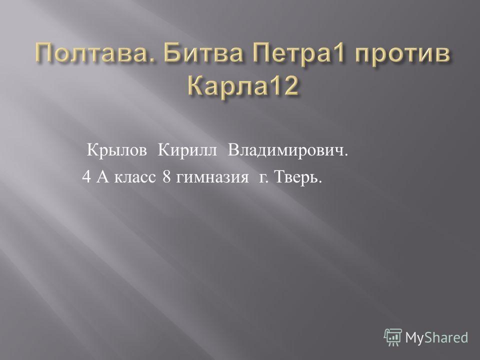 Крылов Кирилл Владимирович. 4 А класс 8 гимназия г. Тверь.