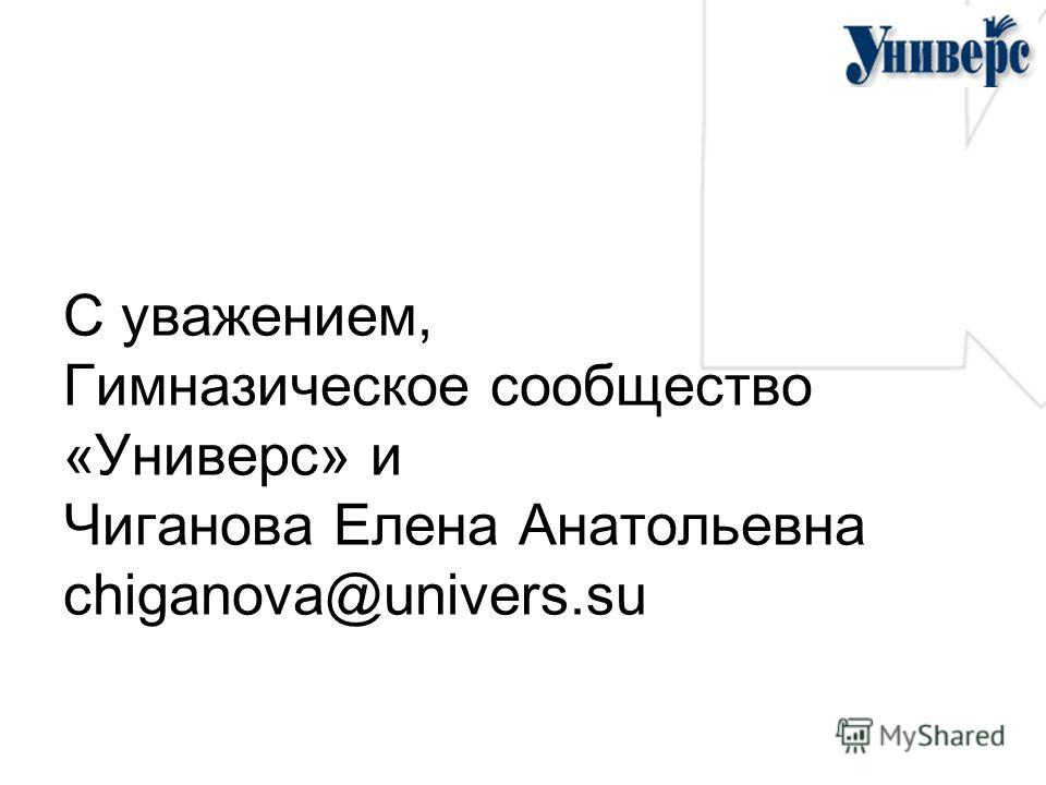 С уважением, Гимназическое сообщество «Универс» и Чиганова Елена Анатольевна chiganova@univers.su
