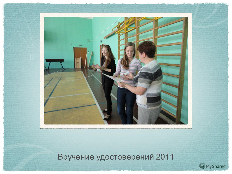 Вручение удостоверений 2011