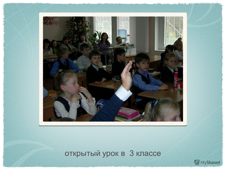 открытый урок в 3 классе