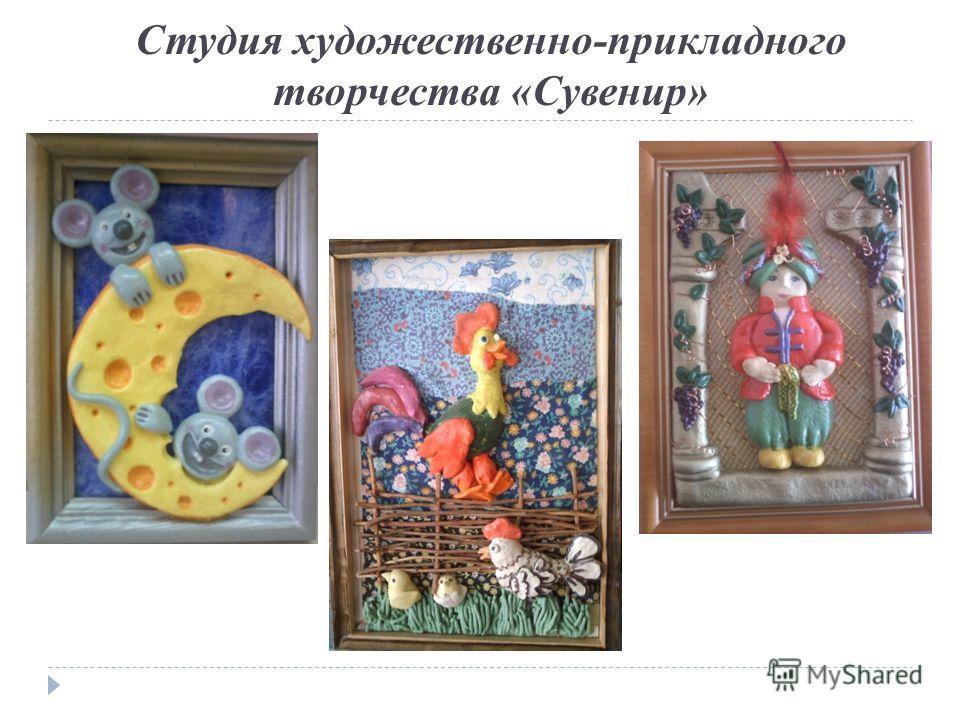 Студия художественно-прикладного творчества «Сувенир»