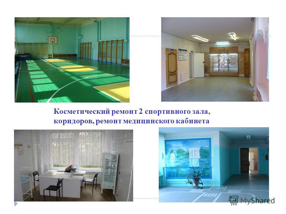 Косметический ремонт 2 спортивного зала, коридоров, ремонт медицинского кабинета