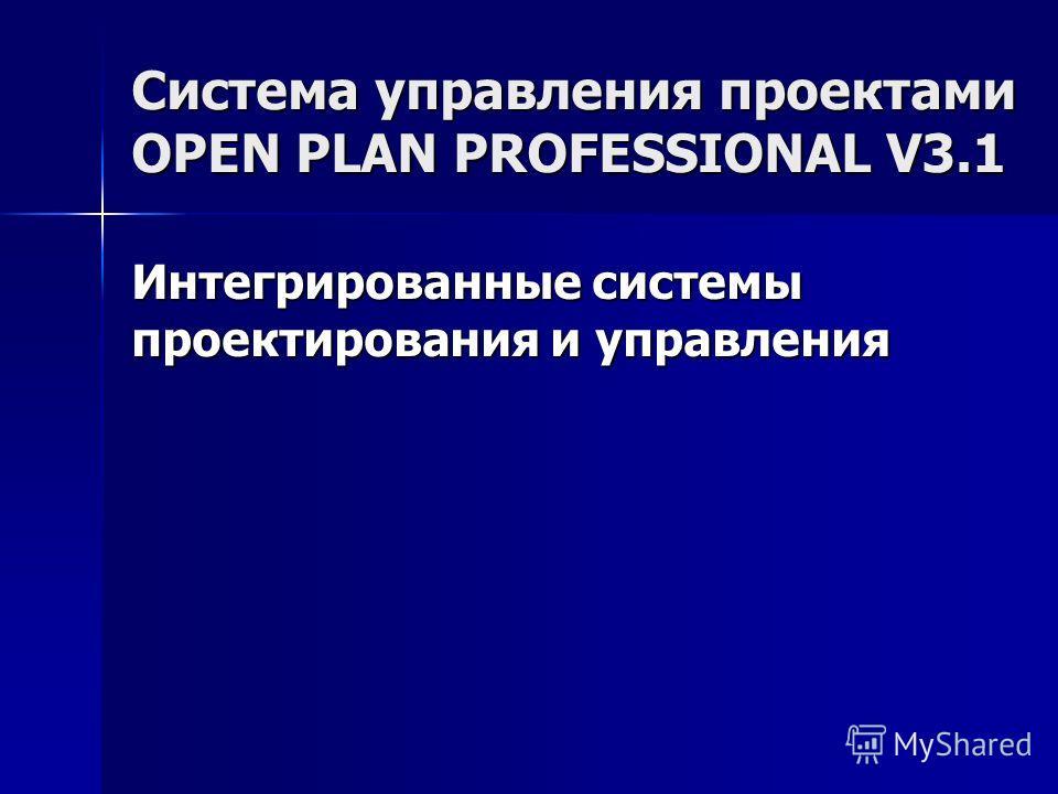 Система управления проектами OPEN PLAN PROFESSIONAL V3.1 Интегрированные системы проектирования и управления