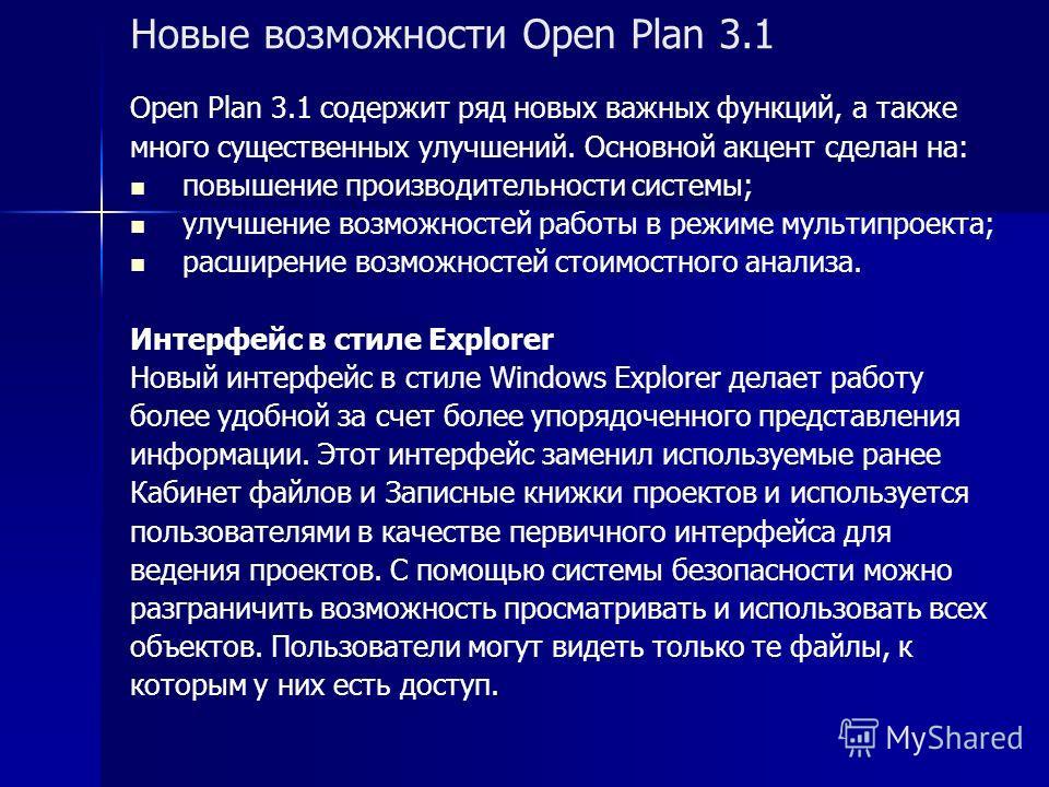 Новые возможности Open Plan 3.1 Open Plan 3.1 содержит ряд новых важных функций, а также много существенных улучшений. Основной акцент сделан на: повышение производительности системы; улучшение возможностей работы в режиме мультипроекта; расширение в