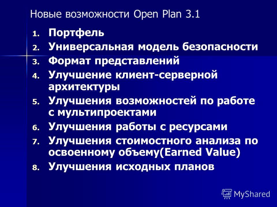 Новые возможности Open Plan 3.1 1. 1. Портфель 2. 2. Универсальная модель безопасности 3. 3. Формат представлений 4. 4. Улучшение клиент-серверной архитектуры 5. 5. Улучшения возможностей по работе с мультипроектами 6. 6. Улучшения работы с ресурсами