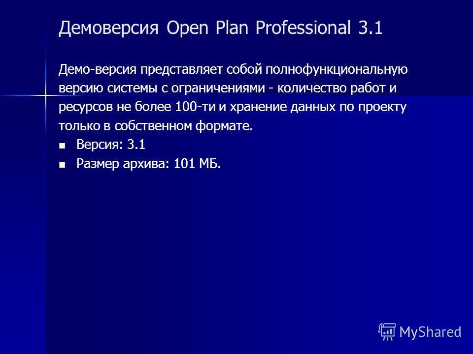 Демоверсия Open Plan Professional 3.1 Демо-версия представляет собой полнофункциональную версию системы с ограничениями - количество работ и ресурсов не более 100-ти и хранение данных по проекту только в собственном формате. Версия: 3.1 Размер архива