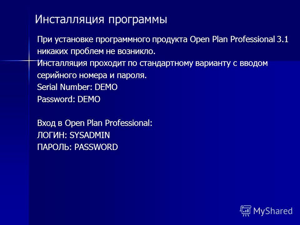 Инсталляция программы При установке программного продукта Open Plan Professional 3.1 никаких проблем не возникло. Инсталляция проходит по стандартному варианту с вводом серийного номера и пароля. Serial Number: DEMO Password: DEMO Вход в Open Plan Pr