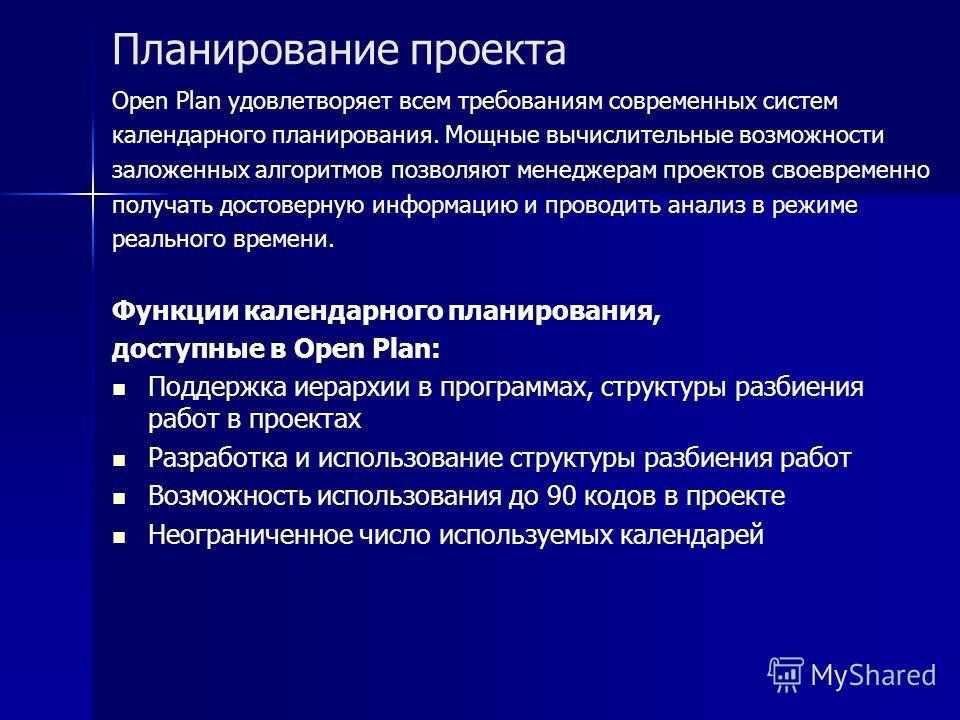 Планирование проекта Open Plan удовлетворяет всем требованиям современных систем календарного планирования. Мощные вычислительные возможности заложенных алгоритмов позволяют менеджерам проектов своевременно получать достоверную информацию и проводить