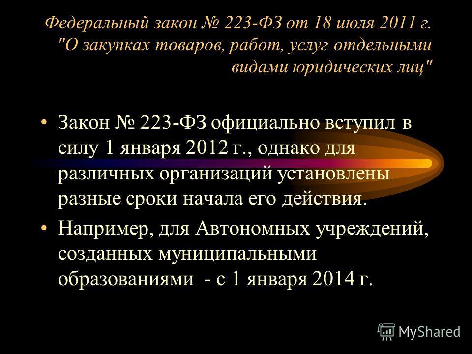 Федеральный закон 223-ФЗ от 18 июля 2011 г.