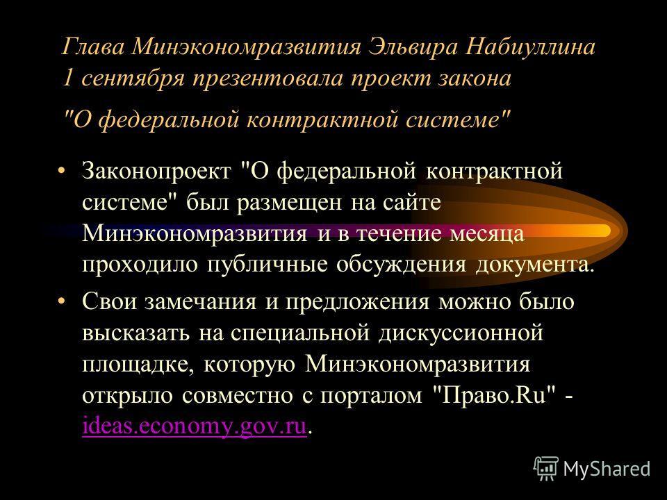 Глава Минэкономразвития Эльвира Набиуллина 1 сентября презентовала проект закона