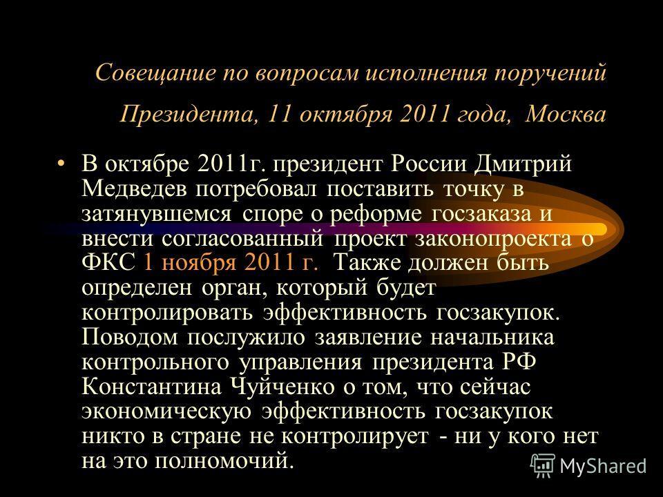 Совещание по вопросам исполнения поручений Президента, 11 октября 2011 года, Москва В октябре 2011г. президент России Дмитрий Медведев потребовал поставить точку в затянувшемся споре о реформе госзаказа и внести согласованный проект законопроекта о Ф