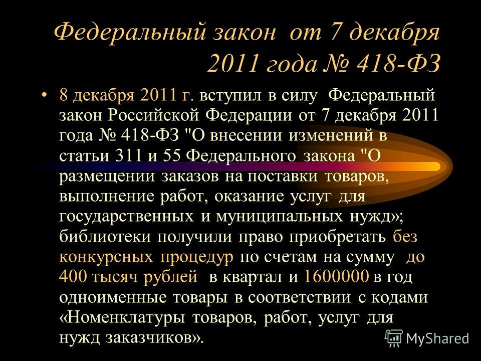 Федеральный закон от 7 декабря 2011 года 418-ФЗ 8 декабря 2011 г. вступил в силу Федеральный закон Российской Федерации от 7 декабря 2011 года 418-ФЗ