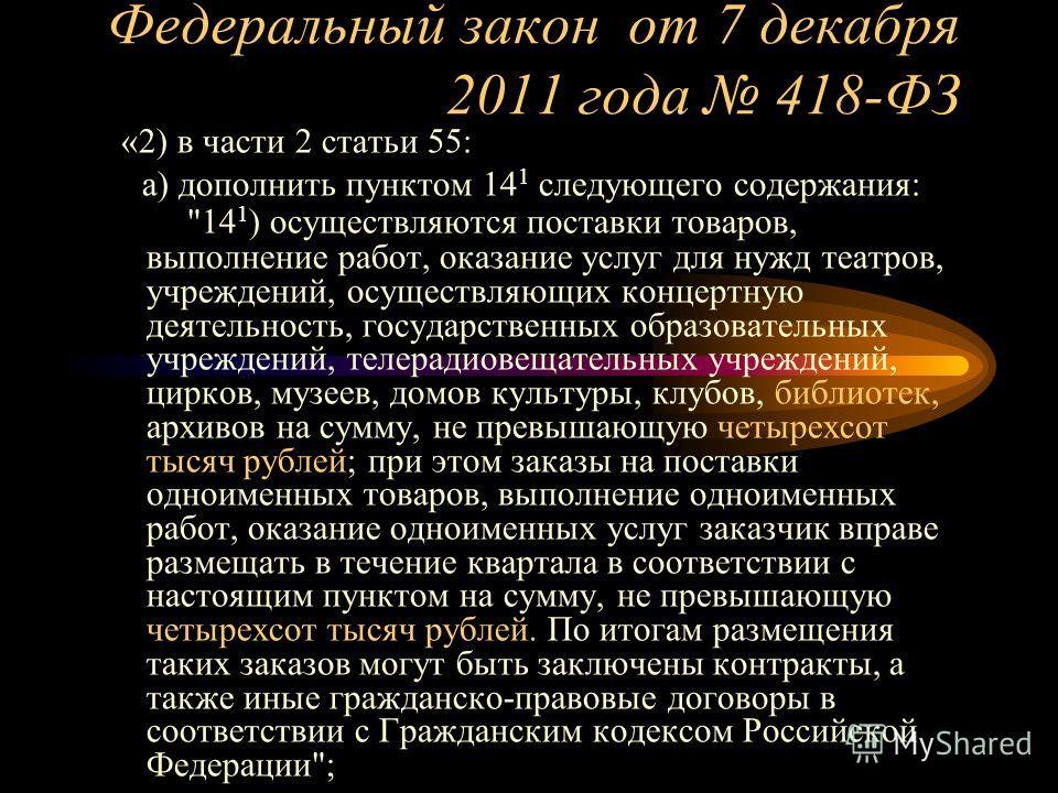 Федеральный закон от 7 декабря 2011 года 418-ФЗ «2) в части 2 статьи 55: а) дополнить пунктом 14 1 следующего содержания: