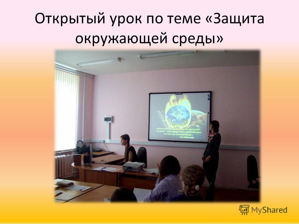 Открытый урок по теме «Защита окружающей среды»