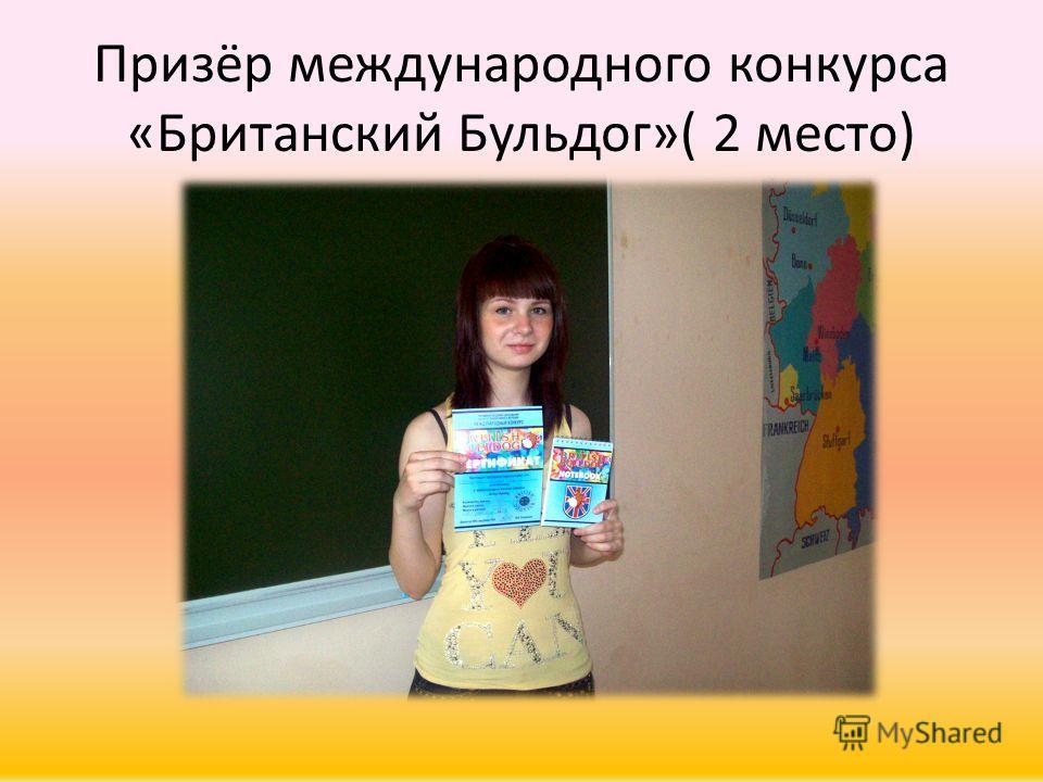 Призёр международного конкурса «Британский Бульдог»( 2 место)