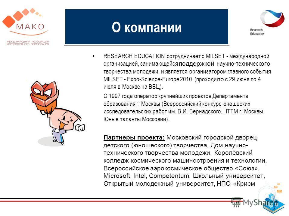 RESEARCH EDUCATION сотрудничает с MILSET - международной организацией, занимающейся поддержкой научно-техническ ого творчеств а молодежи, и является организатором главного события MILSET - Expo-Science-Europe 2010 (проходи ло с 29 июня по 4 июля в Мо