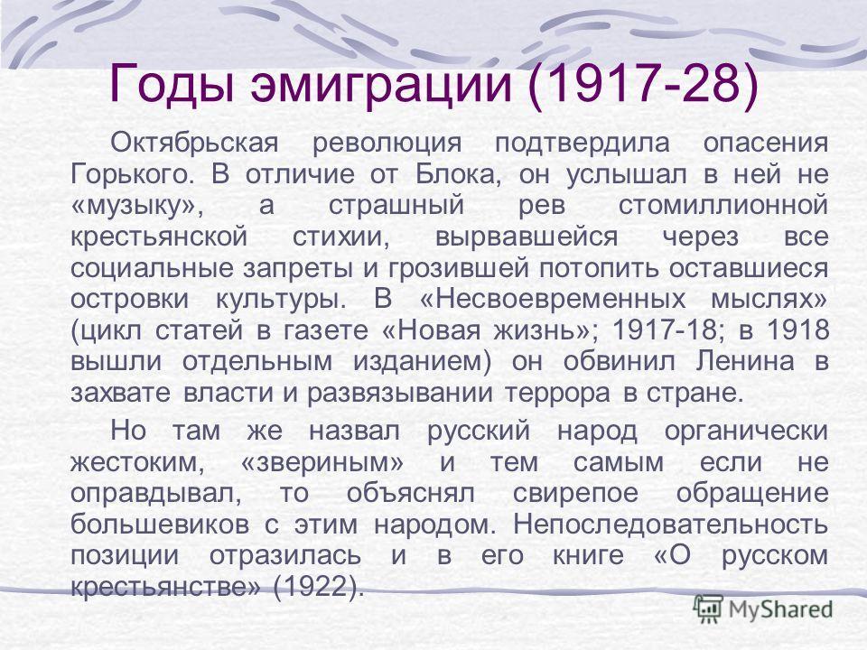 Первая мировая война тяжело отразилась на душевном состоянии Горького. Она символизировала начало исторического краха его идеи «коллективного разума», к которой он пришел после разочарования ницшевским индивидуализмом (по мнению Т. Манна, Горький про