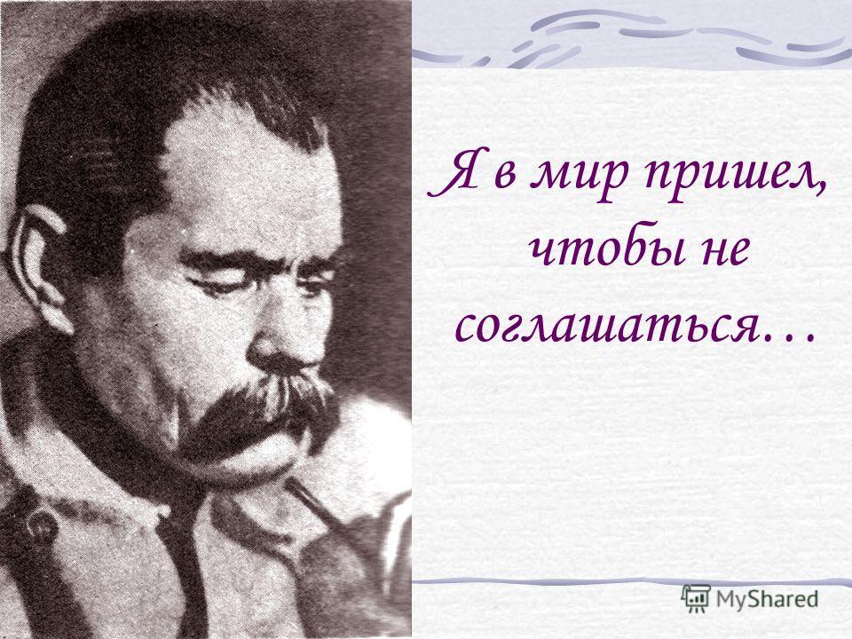 Максим Горький Урок - презентация Жизнь и творческая судьба Максима Горького.