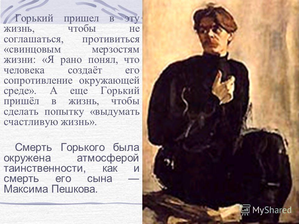 Возвращение В 1928 Горький совершил «пробную» поездку в Советский Союз (в связи с чествованием, устроенным по поводу его 60-летия), до этого вступив в осторожные переговоры со сталинским руководством. Апофеоз встречи на Белорусском вокзале решил дело