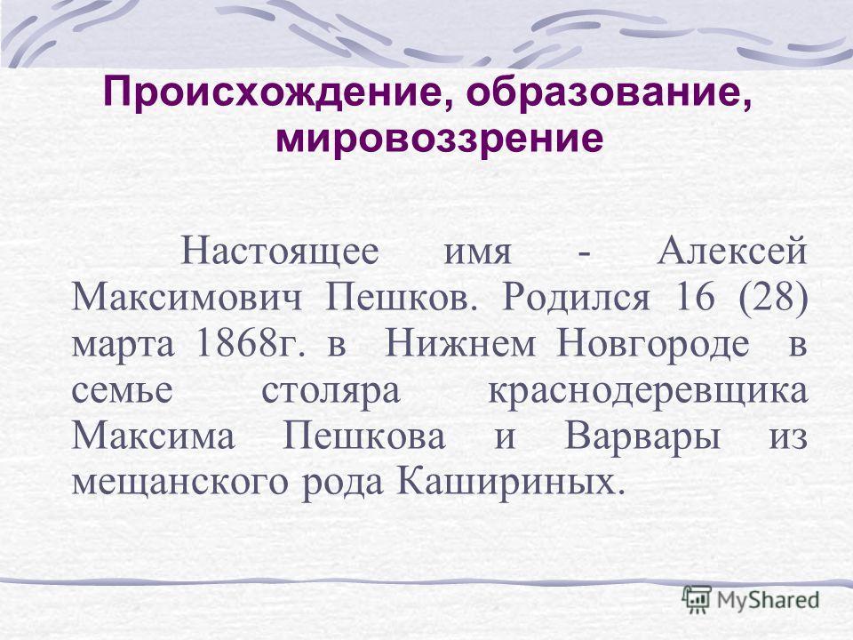 в ходе презентации выписать в тетрадь этапы творческого пути М. Горького и названия произведений. Работа может быть оформлена в виде таблицы: Этапы творчества Произведения ! Задание: