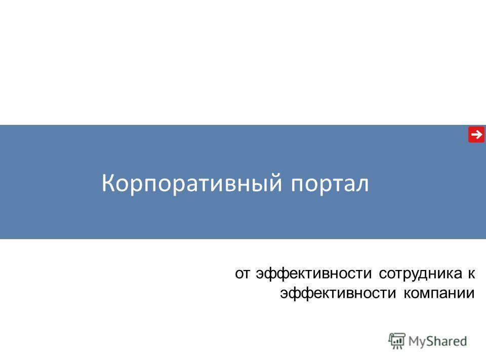 Корпоративный портал от эффективности сотрудника к эффективности компании