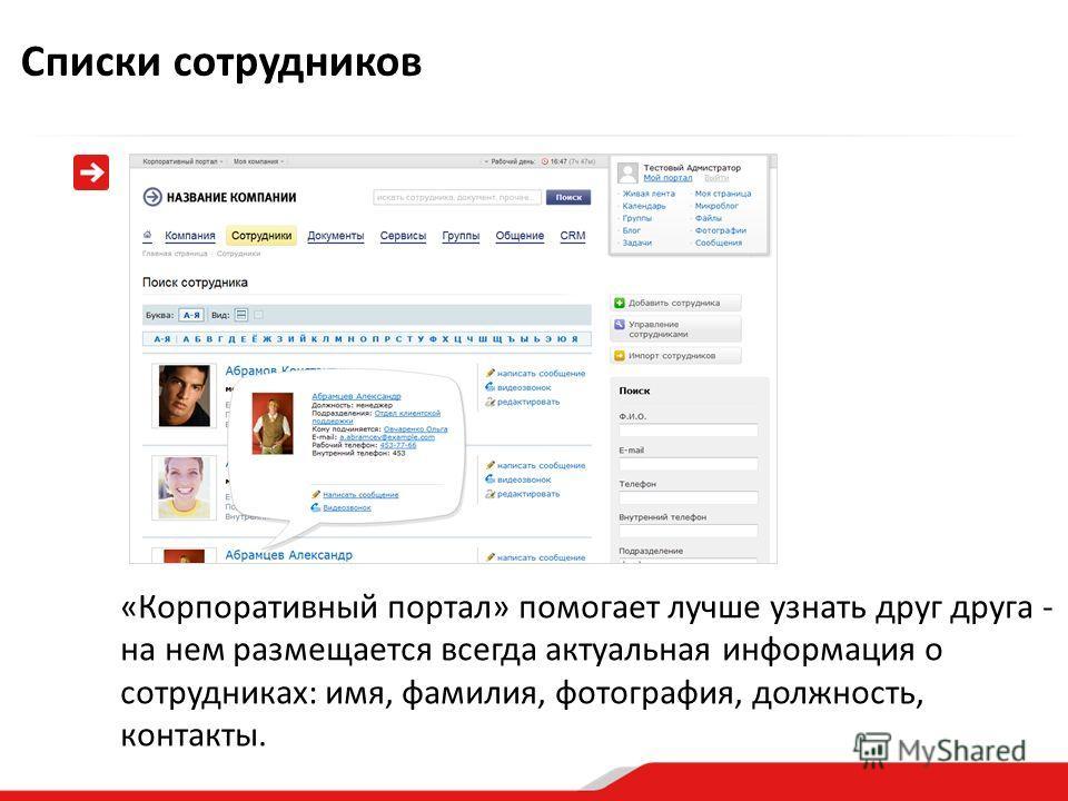 «Корпоративный портал» помогает лучше узнать друг друга - на нем размещается всегда актуальная информация о сотрудниках: имя, фамилия, фотография, должность, контакты. Списки сотрудников