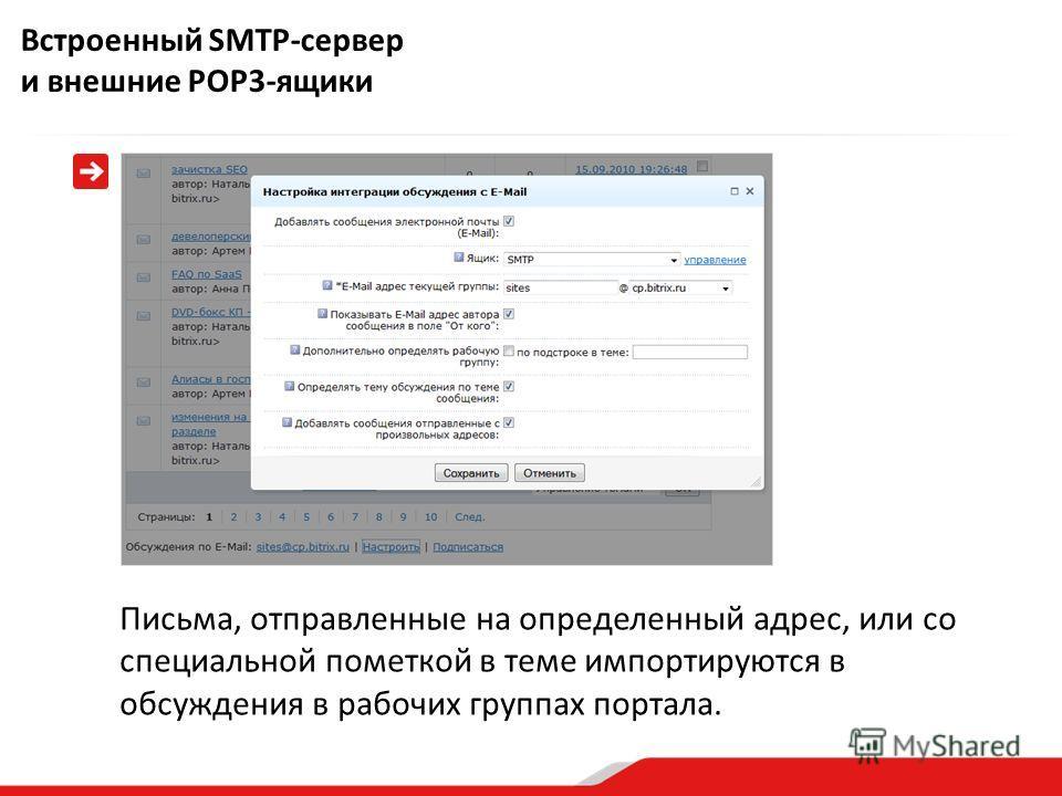 Письма, отправленные на определенный адрес, или со специальной пометкой в теме импортируются в обсуждения в рабочих группах портала. Встроенный SMTP-сервер и внешние POP3-ящики