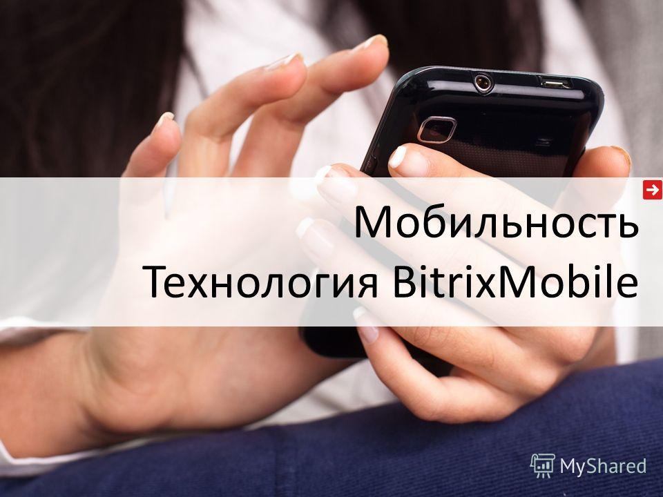 Мобильность Технология BitrixMobile