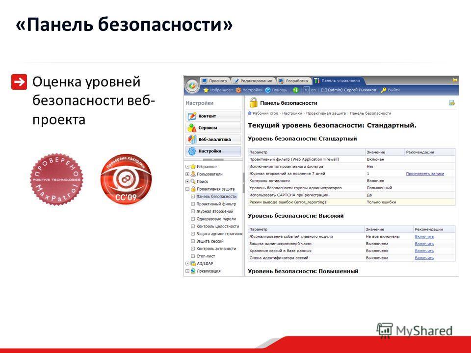 «Панель безопасности» Оценка уровней безопасности веб- проекта