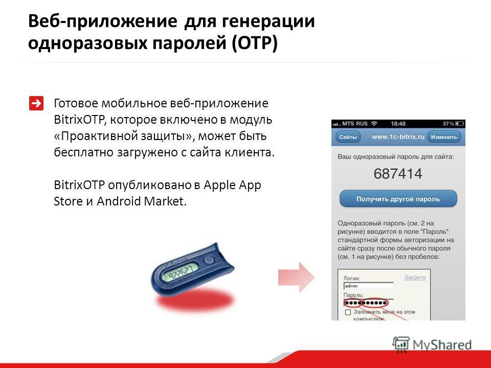 Готовое мобильное веб-приложение BitrixOTP, которое включено в модуль «Проактивной защиты», может быть бесплатно загружено с сайта клиента. BitrixOTP опубликовано в Apple App Store и Android Market. Веб-приложение для генерации одноразовых паролей (O