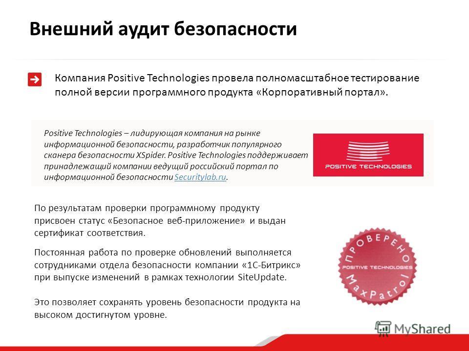 Компания Positive Technologies провела полномасштабное тестирование полной версии программного продукта «Корпоративный портал». Positive Technologies – лидирующая компания на рынке информационной безопасности, разработчик популярного сканера безопасн