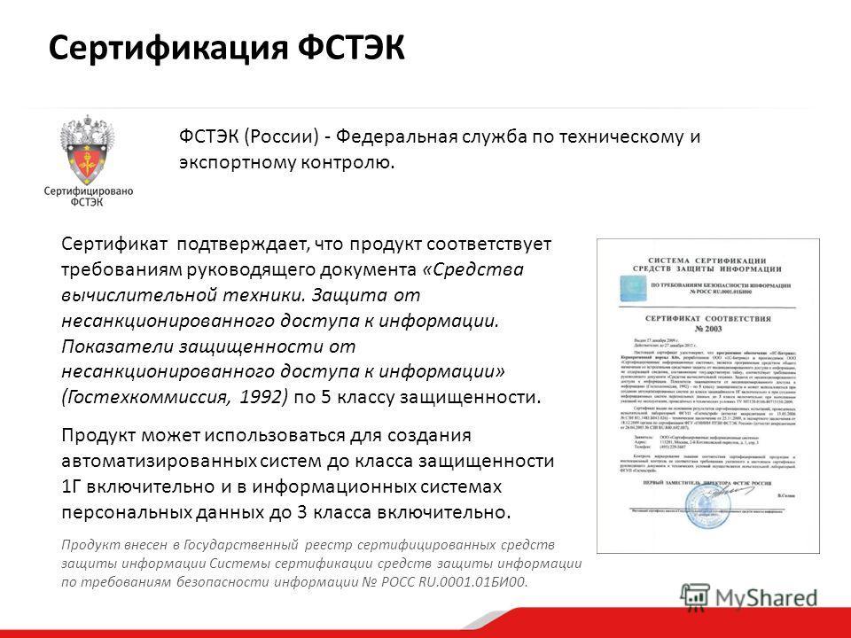 Продукт внесен в Государственный реестр сертифицированных средств защиты информации Системы сертификации средств защиты информации по требованиям безопасности информации РОСС RU.0001.01БИ00. Сертификат подтверждает, что продукт соответствует требован