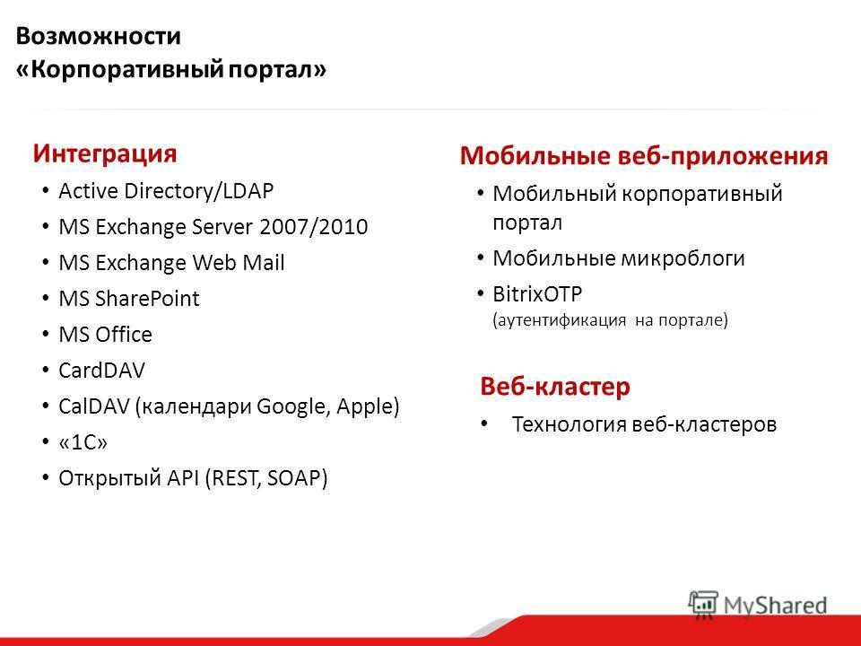 Мобильные веб-приложения Мобильный корпоративный портал Мобильные микроблоги BitrixOTP (аутентификация на портале) Интеграция Active Directory/LDAP MS Exchange Server 2007/2010 MS Exchange Web Mail MS SharePoint MS Office CardDAV CalDAV (календари Go