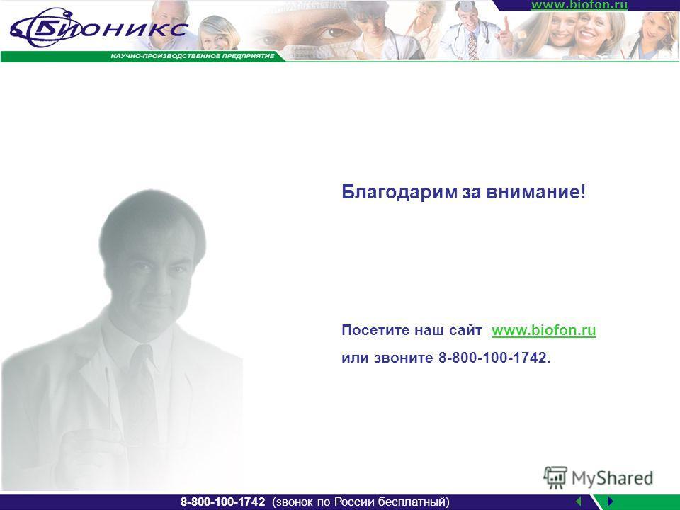 www.biofon.ru Благодарим за внимание! Посетите наш сайт www.biofon.ru или звоните 8-800-100-1742. 8-800-100-1742 (звонок по России бесплатный)