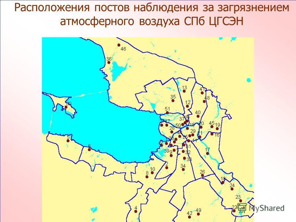 Расположения постов наблюдения за загрязнением атмосферного воздуха СПб ЦГСЭН